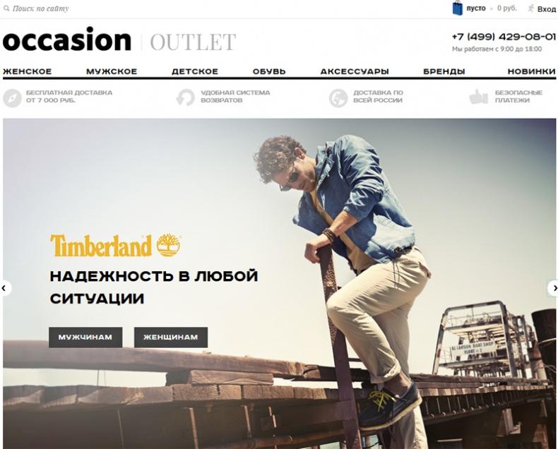 Интернет-магазин аутлета Occasion