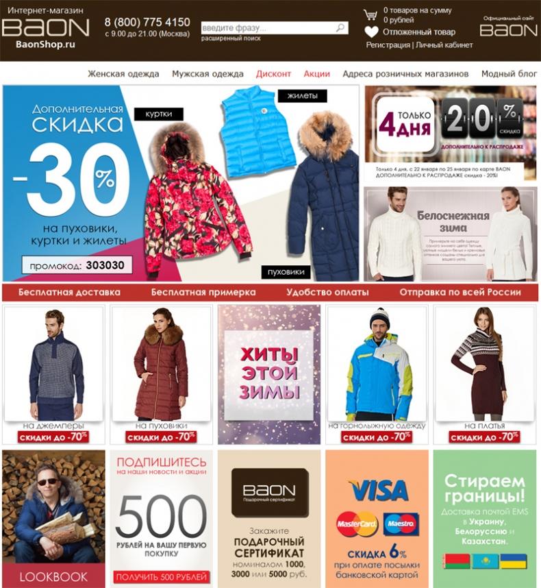 Интернет Магазин Распродажа Одежды
