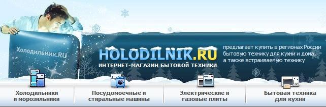 Официальный сайт Холодильник ру