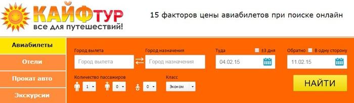 Новый сайт продажи авиабилетов