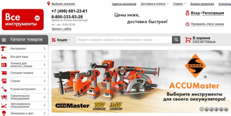 Интернет-магазин Все инструменты