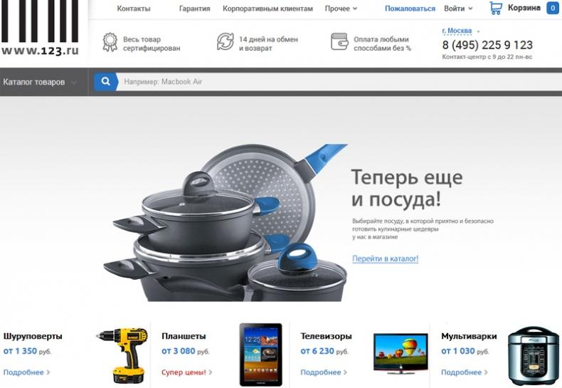 Интернет-магазин 123 ru