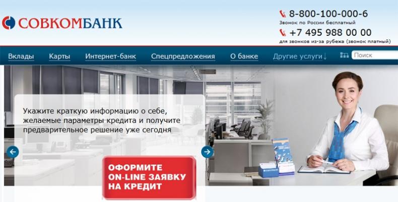 Заявка на кредит в Совкомбанке
