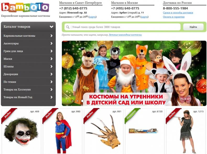 Интернет-магазин карнавальных костюмов Bambolo