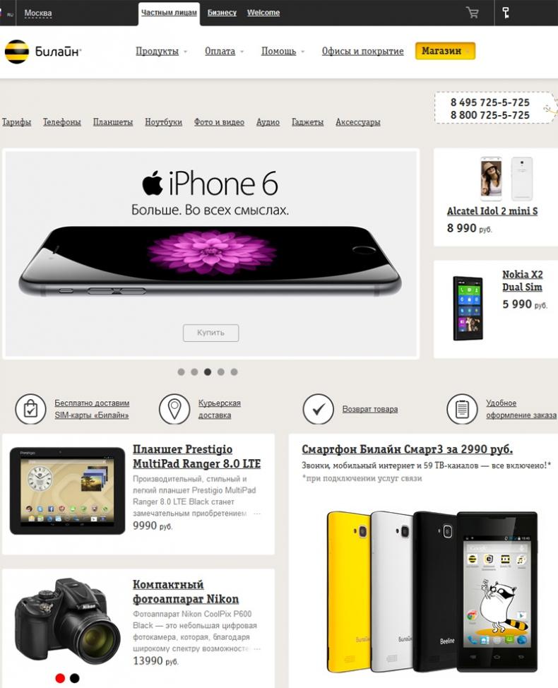 Интернет-магазин Билайн