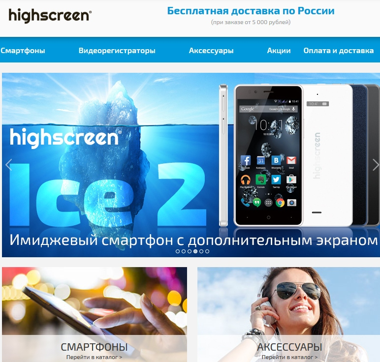 Интернет-магазин Highscreen