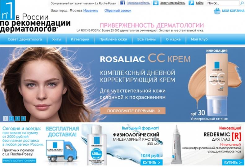 Интернет-магазин косметики Ля Рош Позе