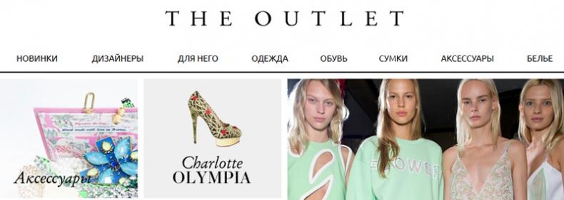 Интернет-магазин одежды The Outlet