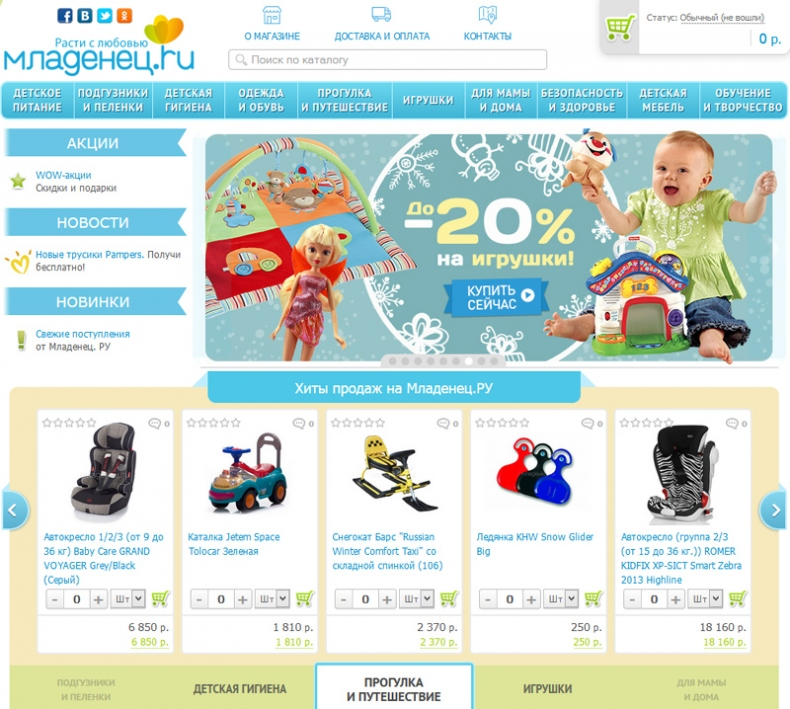 Интернет-магазин для новорождённых Младенец Ру