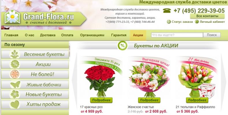 Интернет-магазин цветов Grand Flora