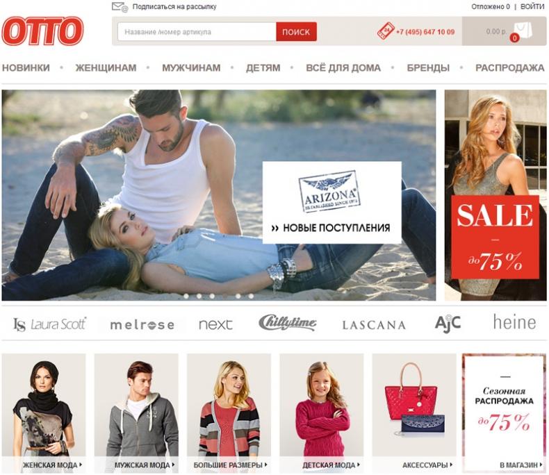 Магазин Женской Одежды Отто
