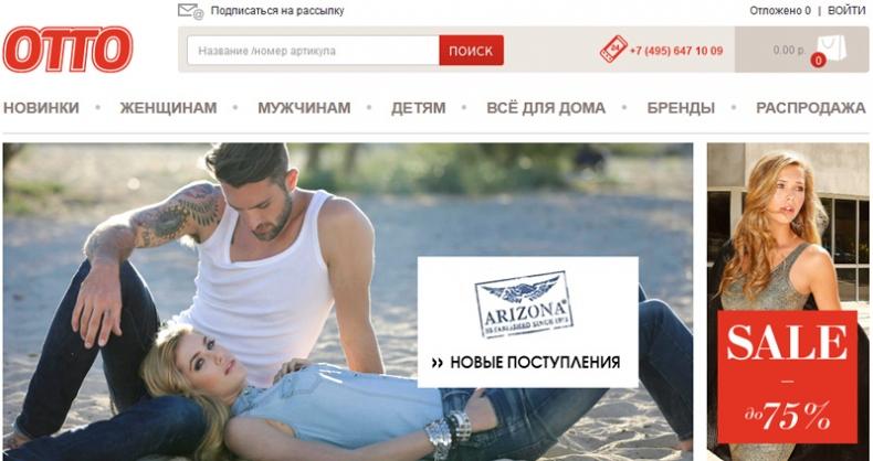 Интернет-магазин одежды OTTO