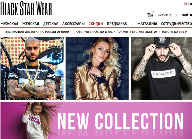 Интернет-магазин одежды Black Star от Тимати