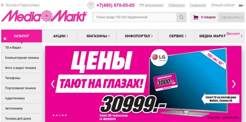 Интернет-магазин товаров Медиа Маркт