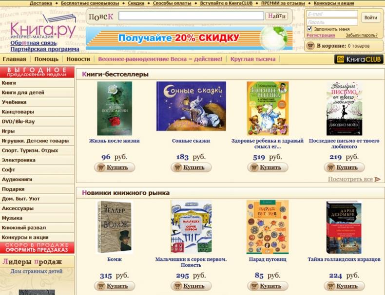 Книжный интернет-магазин Книга Ру