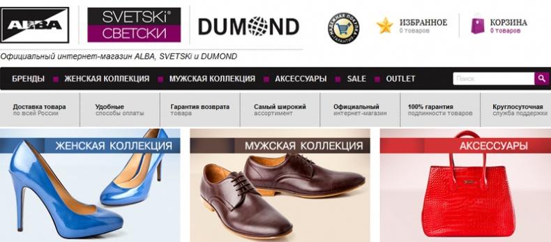 Интернет-магазин обуви Alba
