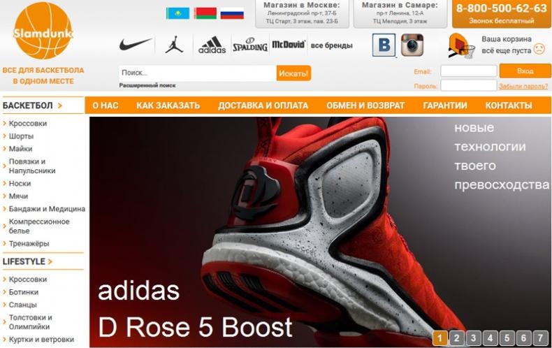 Баскетбольный интернет-магазин Слэмданк