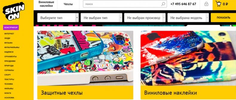Интернет-магазин наклеек и чехлов Скинон
