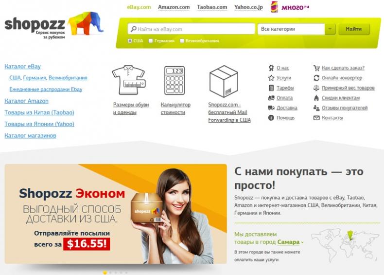 Интернет-магазин Шопозз
