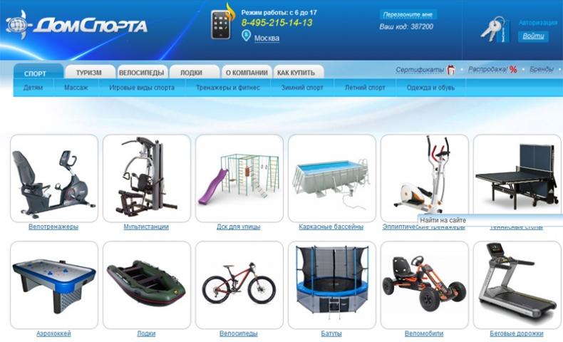Интернет-магазин Дом Спорта