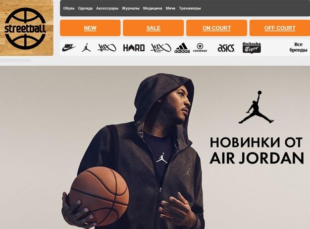Баскетбольный интернет-магазин Streetball