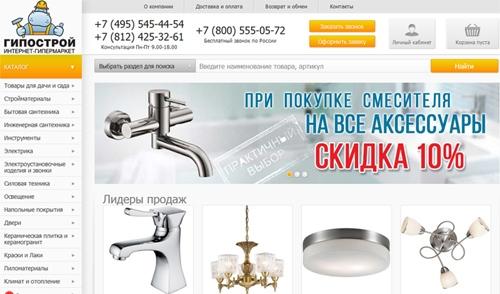 Строительный интернет-магазин Гипострой Ру