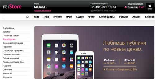 Интернет-магазин Apple Рестор