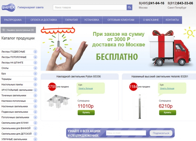 Интернет-магазин люстр и светильников Svetex