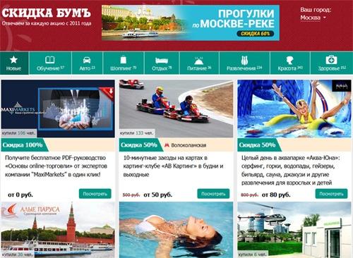 Официальный сайт Скидка БумЪ