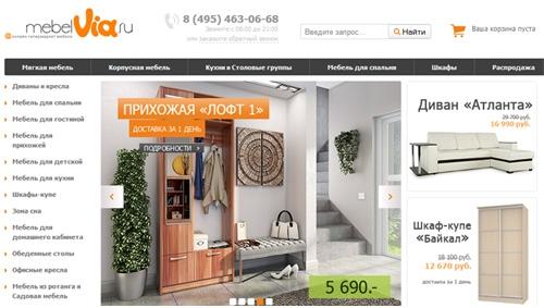 Интернет-магазин Мебельвиа Ру