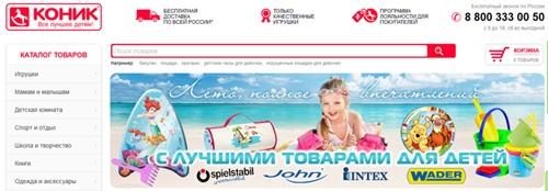 Детский интернет-магазин Konik