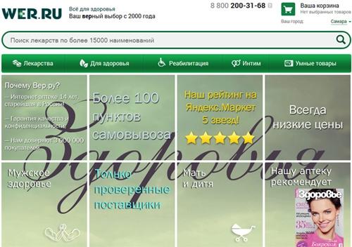 Интернет-магазин аптеки Вер Ру