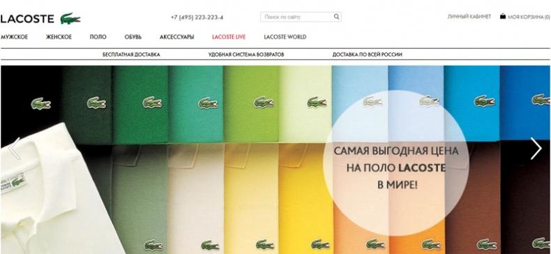 Интернет-магазин Лакост
