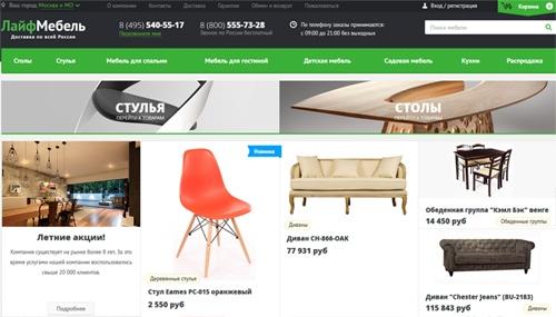 Интернет-магазин мебели ЛайфМебель