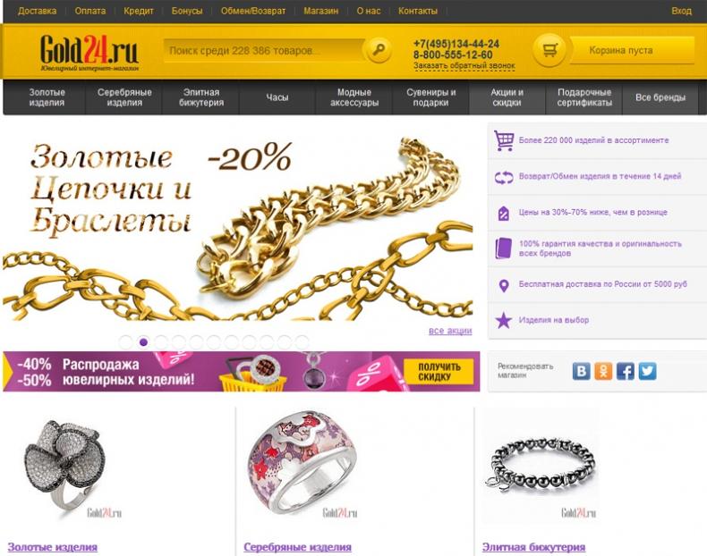 Ювелирный интернет-магазин Gold24