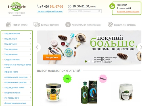 Интернет-магазин косметики Love Organic