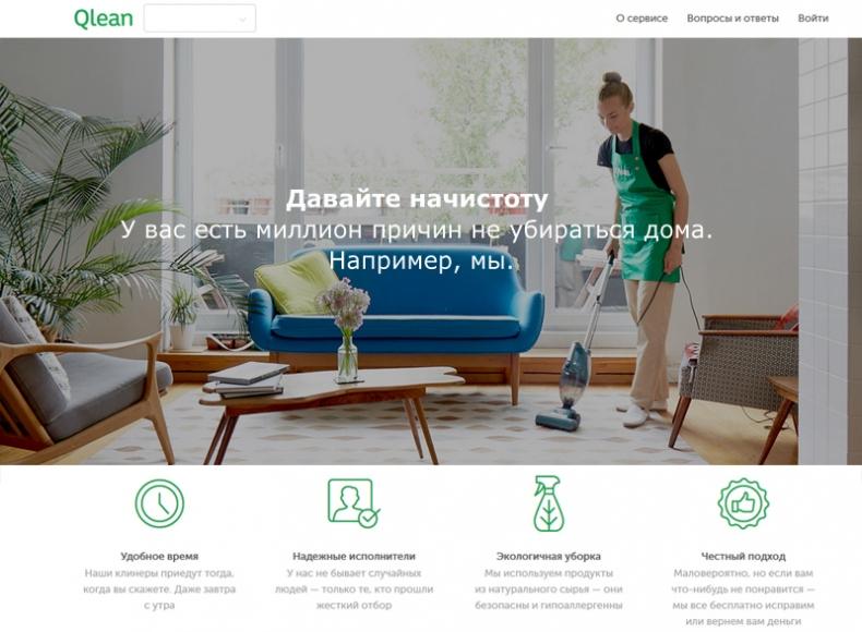 Сайт заказа уборки Qlean