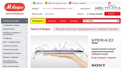 Сайт интернет-магазина Мвидео