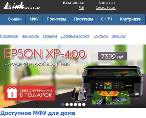 Сайт интернет-магазина Inksystem