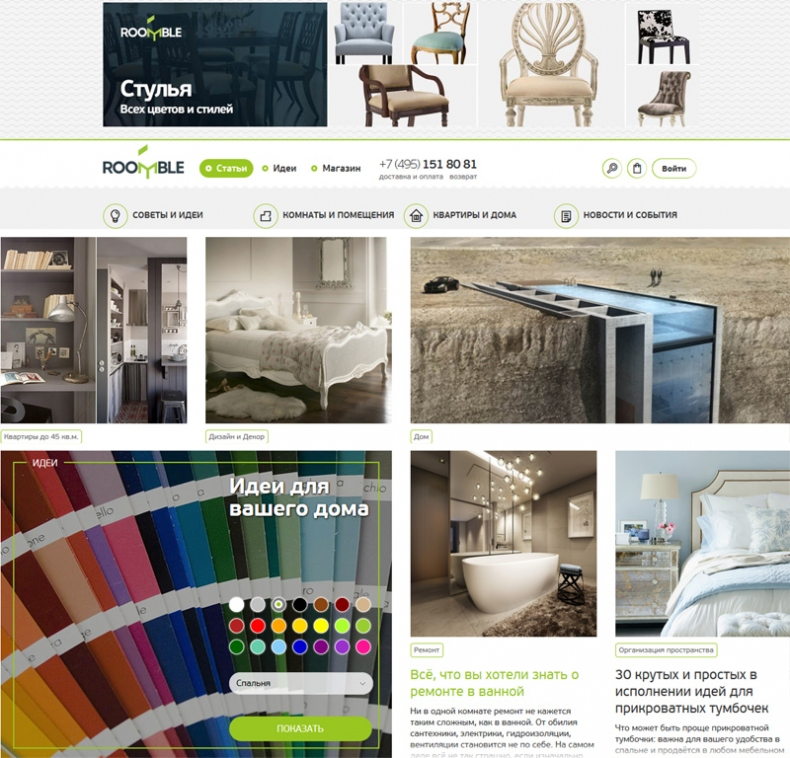 Дизайн интерьера Roomble