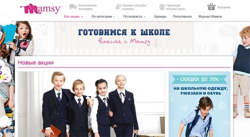 Детский интернет-магазин совместных покупок Мамси