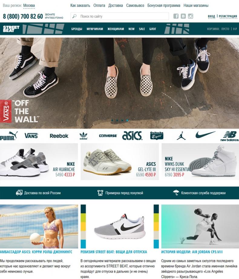 c984fe53 Street Beat 🚩 интернет-магазин кроссовок официального сайта Стрит ...