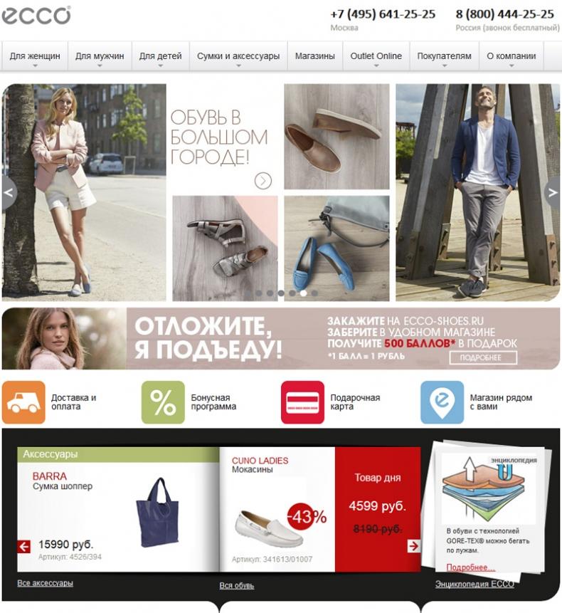 ... официальном сайте Ecco Shoes Ru. Интернет-магазин Экко b167c949d9634