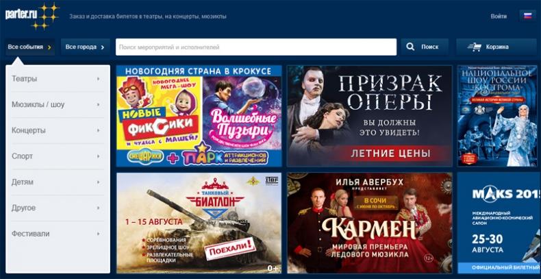 Заказ билетов Parter Ru