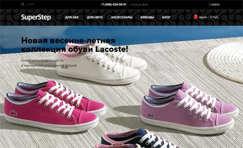 Интернет-магазин обуви SuperStep