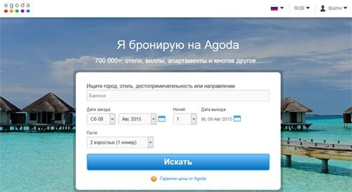 Сайт бронирования отелей Агода