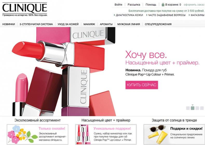 Интернет-магазин косметики Clinique