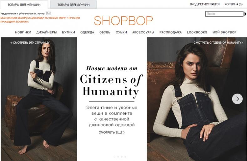 Сайт интернет-магазина Shopbop