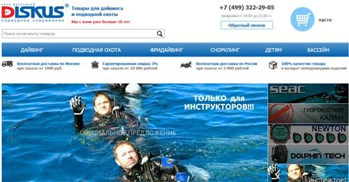 Интернет-магазин Дискус Ру