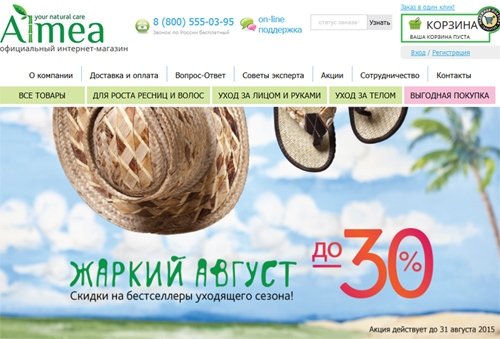 Интернет-магазин косметики Almea